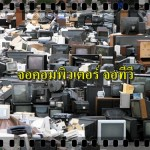 Copy of 080415_beware_free_electronic_waste_collection_events_300dpi